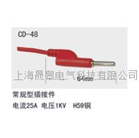 CD-48多功能插頭 CD-48