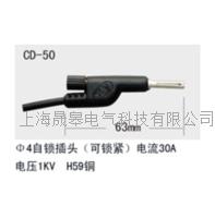 CD-50多功能插頭 CD-50