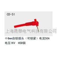 CD-51多功能插頭 CD-51