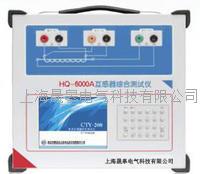 HQ-6000A互感器綜合測試儀 HQ-6000A