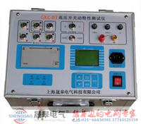 GKC-B3/B4高壓開關機械特性測試儀  GKC-B3/B4