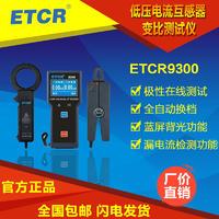 ETCR電流互感器變比測試儀 ETCR