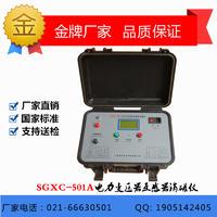 SGXC-501A電力變壓器互感器消磁儀 SGXC-501A