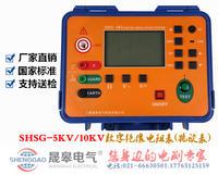 SHSG-10KV數字式兆歐表 SHSG-10KV