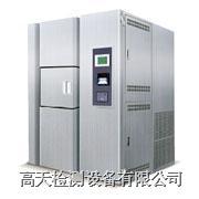 三箱式冷熱衝擊試驗箱\兩箱式冷熱衝擊試驗箱 GT-TC-64D