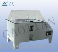 空氣加熱型鹽霧試驗箱 GT-SY-60A