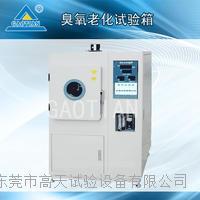 150L電纜臭氧老化試驗箱
