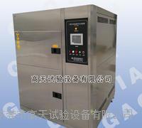 三箱式冷熱沖擊箱 GT-TC-80