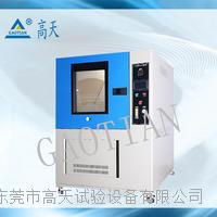 LED砂塵試驗箱 GT-SC-500