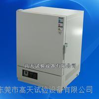 精密型高溫試驗箱 GT-TT-125