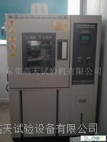高天温湿度循环交变雷竞技下载 GT-TH-S-80G.Z.D