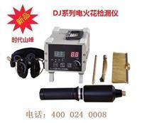 電火花檢測儀 DJ-6(B)DJ-6(A)