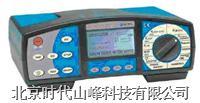 MI2086低壓電氣綜合測試儀 MI2086