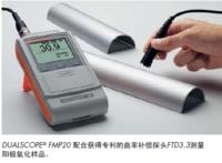 DUALSCOPE FMP20涂層測厚儀