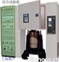 溫度濕度震動綜合實驗臺 振動溫度濕度三綜合箱,三綜合試驗機