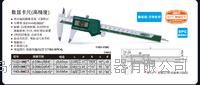 英示高精度数显卡尺1103-300C 1103-300C