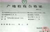 產品檢疫合格證