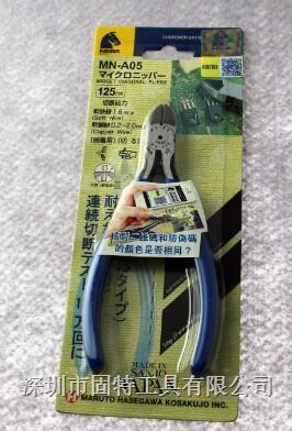 MN-A05 电子斜口钳 125mm 日本马牌 KEIBA 原装总批发 5寸斜嘴钳