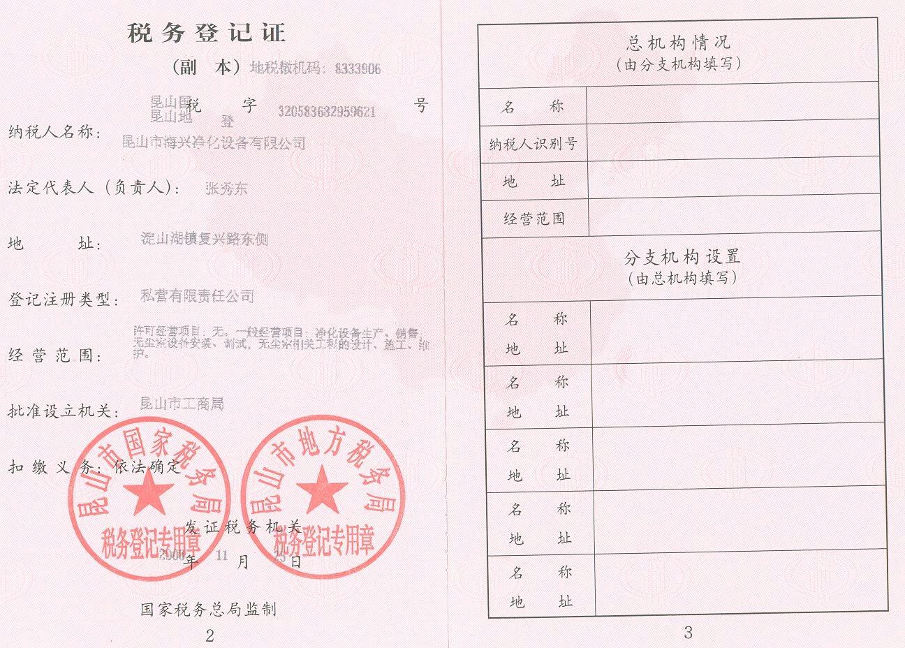 海興凈化稅務登記證