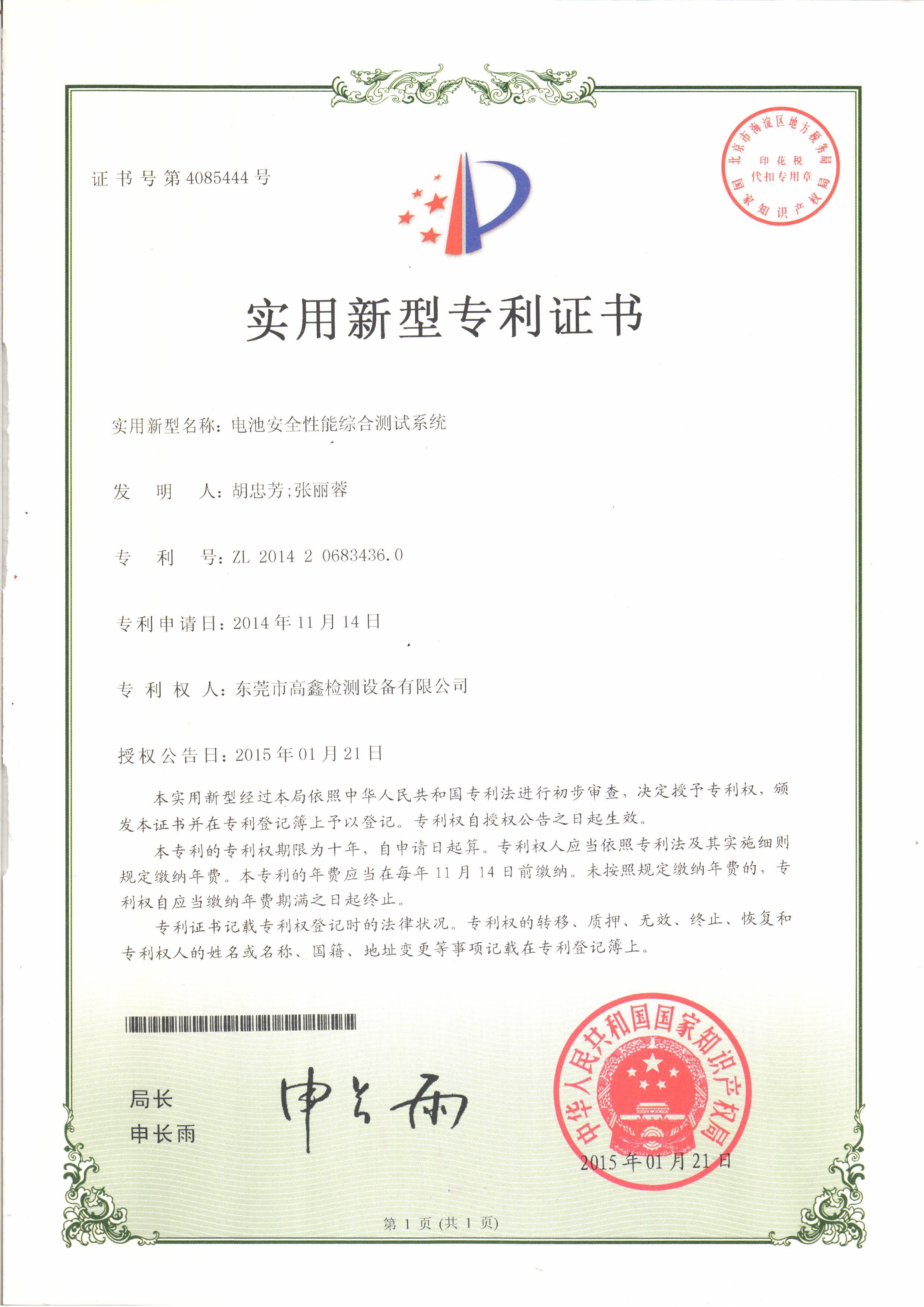 电池安全性能综合测试系统砖利证书