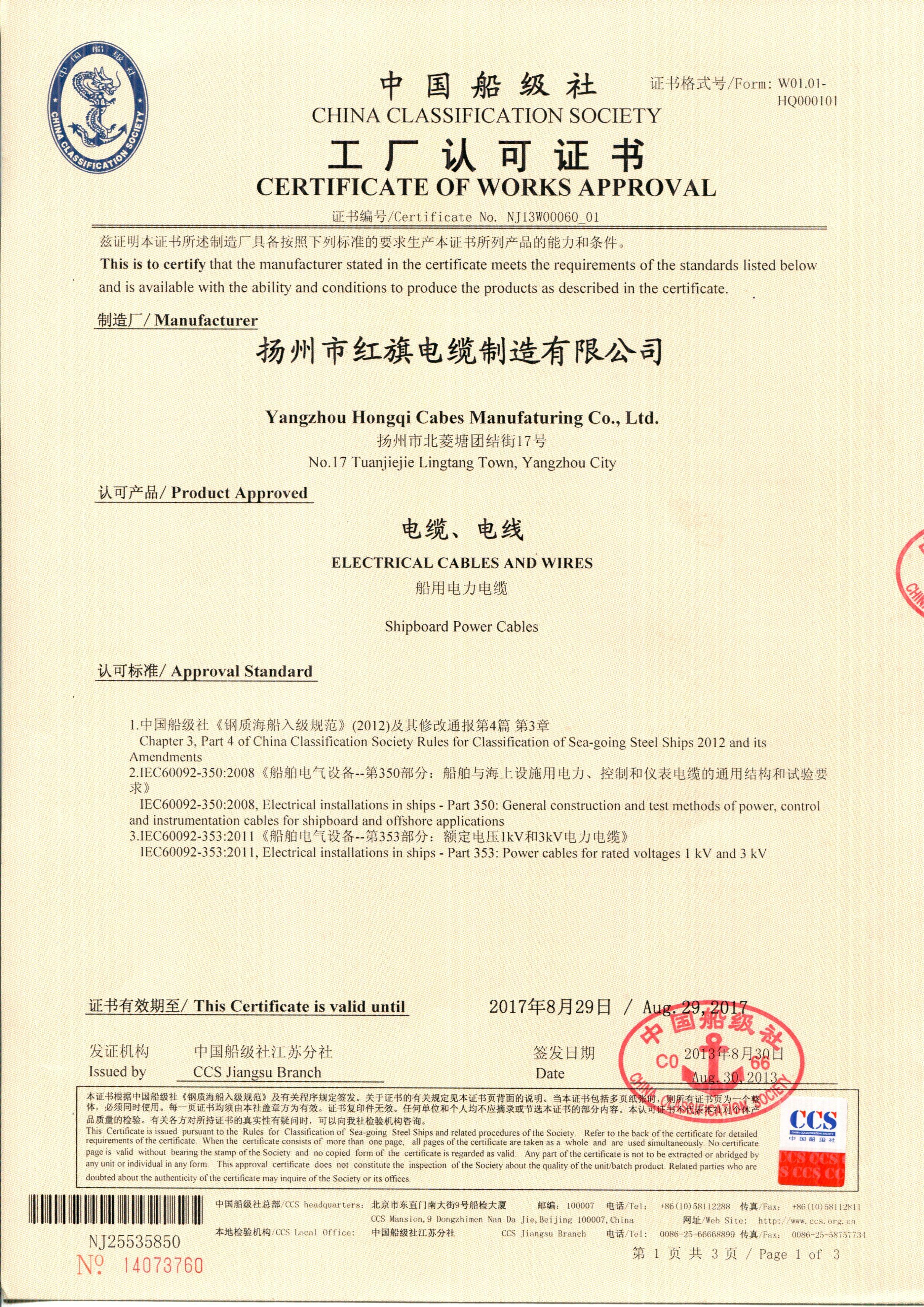 中国船级证书