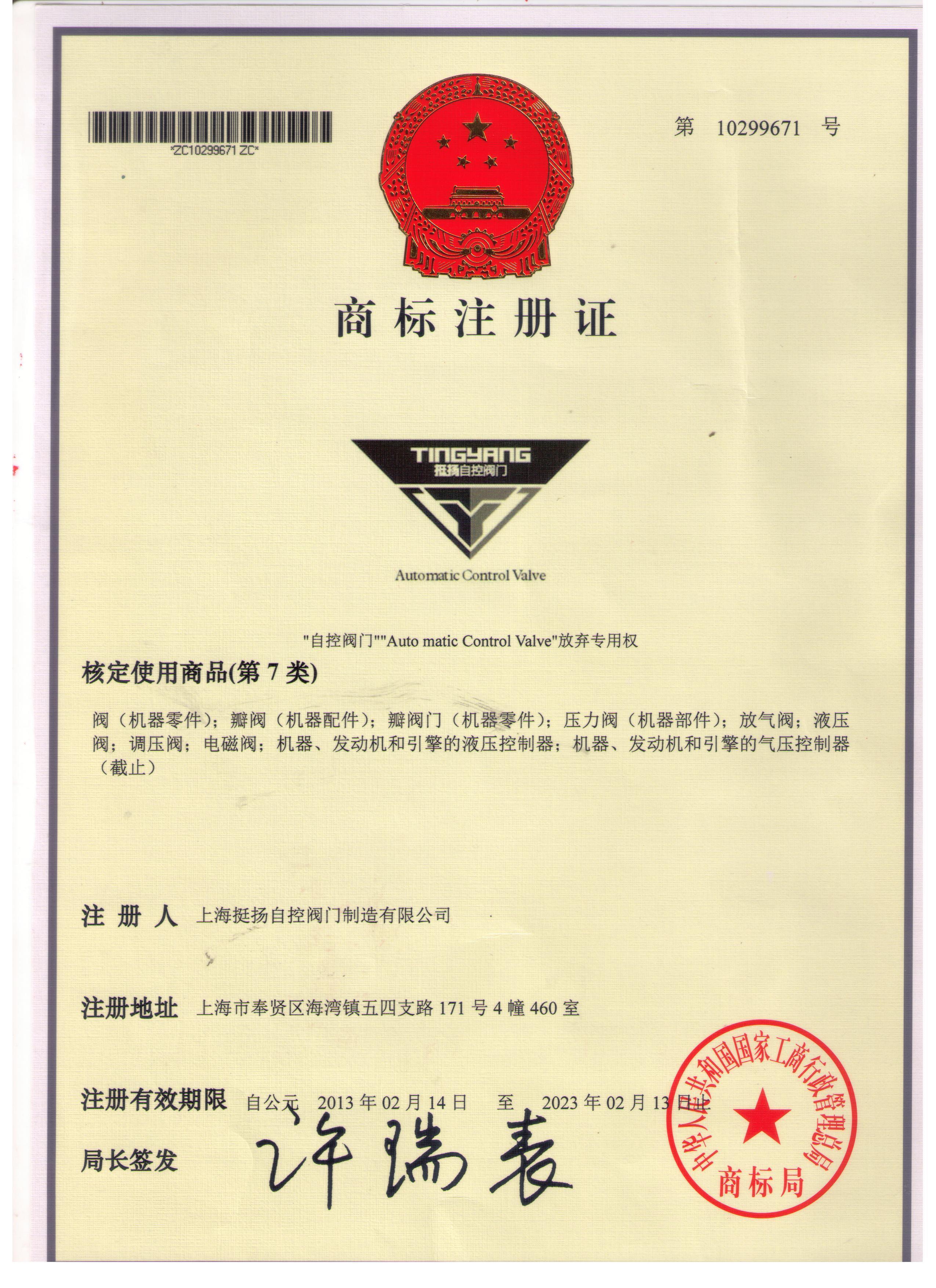 國家商標總局注冊證