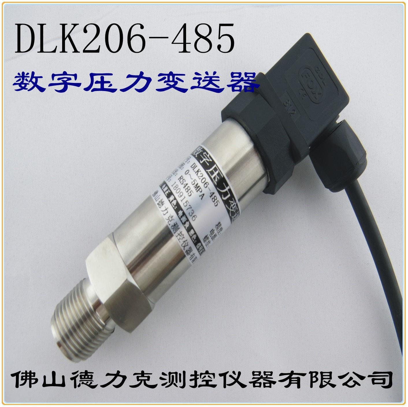 数字压力传感器|RS485数字压力传感器|连接电脑数字压力传感器厂家
