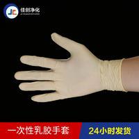 东莞9寸光面乳胶手套