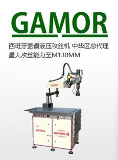 西班牙 Gamor盖谟 液压攻丝机