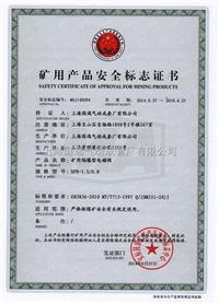煤安证,一区防爆证,普通防爆证书