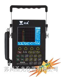数字超声波探伤仪 HS620型