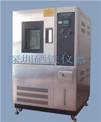 高低温湿热交变试验箱 XK-ETS408Z