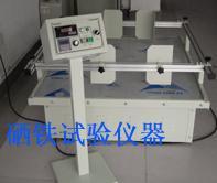 模拟汽车运输振动试验机 XK-MZ100