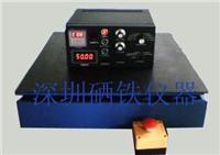 工频振动台/电磁工频振动台 XK-D50