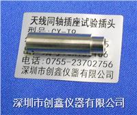 GB8898图8天线同轴插座机械试验用试验插头