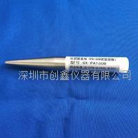 UL1310 标准试验探棒