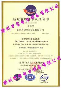 ISO9002质量管理体系认证