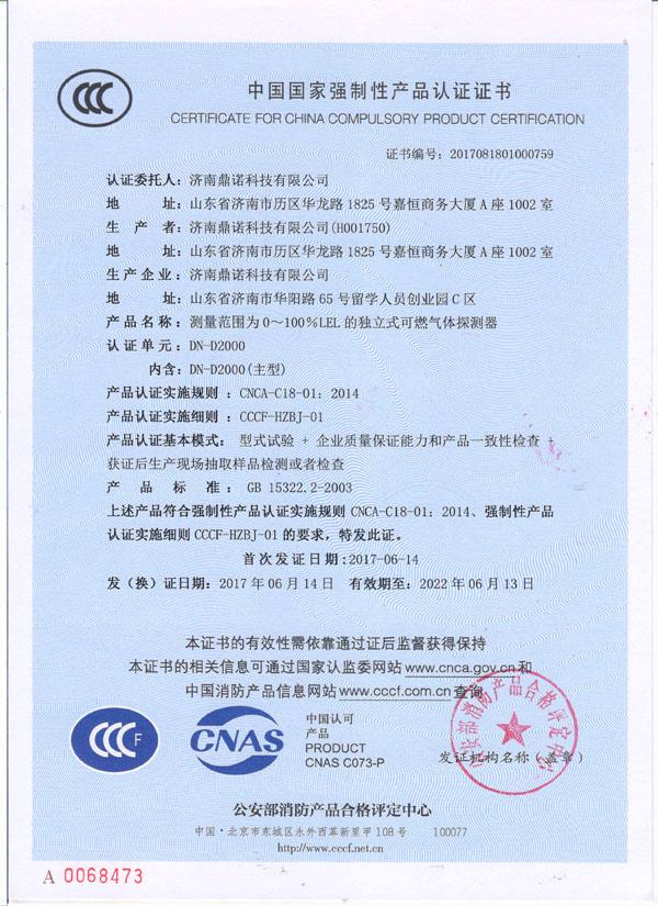 DN-D2000认证证书