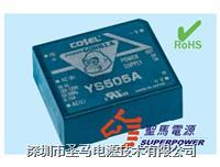 COSEL电源YS512A电源模块--圣马电源专业代理进口电源