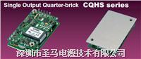 COSEL电源模块CQHS3004850--圣马电源专业代理进口电源 CQHS3004850