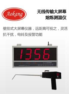 熔炼测温仪