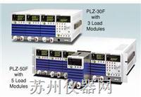 PLZ-30F电子负载装置 PLZ-30F