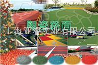 彩色防滑陶瓷颗粒路面