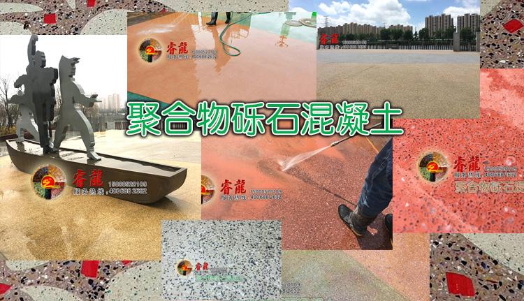 聚合物砾石混凝土系统