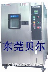 高低温箱 BE-TH-80/120/150/408/800/1000L(M.H)