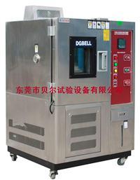 高低温试验箱 BE-HL