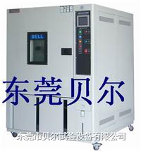 可编程恒温恒湿箱1000L BE-TH-1000