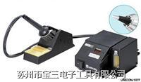 优琳无铅对应电烙铁/UNIX/UNICON-107F