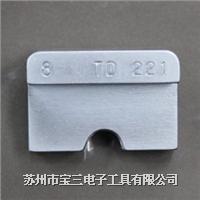 JST日压牌/TD-221/压接模块