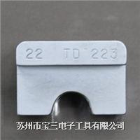 JST日压牌/TD-223/压接模块